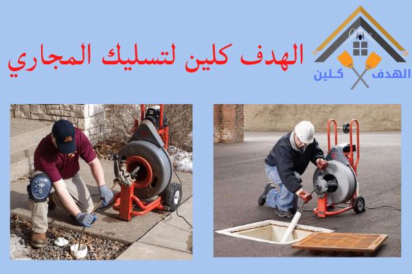 شركة شفط بيارات بجازان