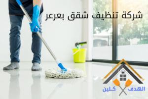 شركة تنظيف شقق بعرعر
